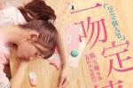 《一吻定情》定档2019情人节 原班打造高甜爱情