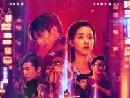 赛博朋克遇中国风 《破梦游戏》终极预告海报双发
