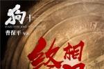 《狗十三》定档12月 曹保平执导青春片曾密封五年