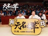 《无名之辈》南京路演被赞黑马 潘斌龙笑说西南话