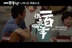 《故宫修文物》导演最新作 《一百年很长吗》将映