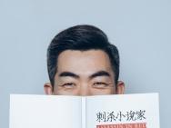 《刺杀小说家》首曝阵容 雷佳音杨幂翻开奇幻世界