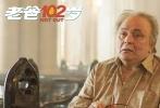 印度电影近年来屡出佳作,口碑佳片《老爸102岁》有望引进。本片目前已经出现在豆瓣电影口碑榜上,引起众多观众期待。