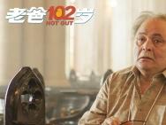 印度新片《老爸102岁》有望引进 剧情再击痛点