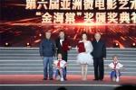 亚洲微电影节颁奖 姜超荣获最受观众喜爱演员奖