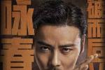 张晋对决托尼·贾 《叶问外传:张天志》12.21上映