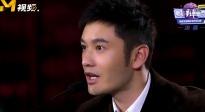 《电影辩世界》评委黄晓明 公开抵制电影评分造假和网络黑水