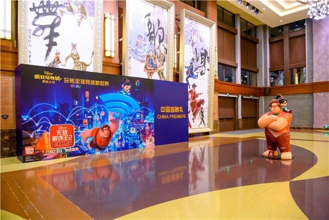 《无敌破坏王2》中国首映 彩蛋媲美《头号玩家》