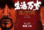11月20日,现实题材电影《生活万岁》发布了电影主题曲MV《阳光下的梦》。该曲由崔健作词作曲并演唱,MV则由《生活万岁》导演之一程工亲自操刀完成。中国摇滚乐和纪录片领域两位举足轻重的领军人物,籍由电影为契机,完成了一次精彩的跨界合作。
