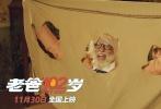 近日,在印度口碑神作《老爸102岁》中出演了102岁酷老爸的阿米达普·巴强在Twitter上公布了影片即将在中国上映的信息,并表示想坐飞机来中国看看。阿米达普·巴强是印度家喻户晓的传奇演员,更被阿米尔·汗视为毕生偶像。戏里想攀印度高峰,戏外要飞来中国看看,76岁的他戏里戏外都在践行着年轻乐活的态度。11月30日,《老爸102岁》即将上映,这个印度影坛国宝级人物也即将走进中国观众心中。