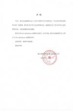 迪丽热巴发声明单方递函 宣布与辱华品牌解除合作