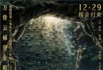 天下霸唱创作的《鬼吹灯》系列小说改编,著名导演非行执导的电影《云南虫谷》于今日发布了一组鬼斧神工版海报,并宣布影片将于12月29日正式上映。海报色调明暗相间、场景间过渡自然,恢弘大气地展现出各种奇幻画面,近乎完美地呈现出小说原著中充满想象力的奇景、奇兽。