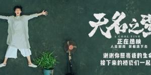 《无名之辈》首曝天台片段 任素汐章宇引情感纠葛