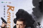 《憨豆特工3》罗温·艾金森亮相《我就是演员》
