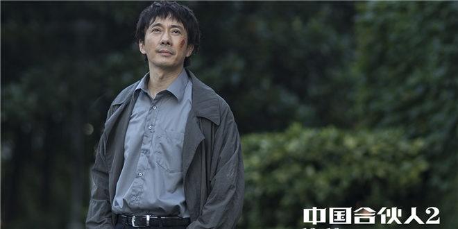 《中国合伙人2》定档12.18 献礼改革开放40周年