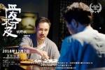 《爱不可及》12月7日上映 棋逢对手版剧照首亮相