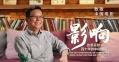 """《影响》第十二集 """"金牌监制""""黄建新"""