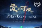 《爱不可及》12月7日上映  终极版预告抢鲜看
