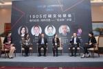 1905亮相中国网络视听大会 聚焦版权内容海外传播
