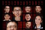 《燃点》定档1.11 记录罗永浩papi酱等14位创业者