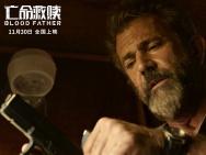 《亡命救赎》上映 梅尔·吉布森新作展现枪战大戏