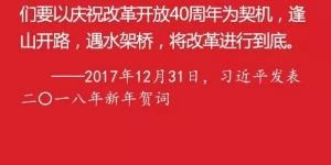 """习近平改革""""喻""""言:逢山开路,遇水架桥"""