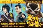 《武林怪兽》港片迷流泪 刘伟强尔冬升30年首合作