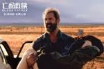 《亡命救赎》正在热映 硬汉柔情成影片最大亮点