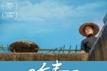 """《四个春天》曝光""""一家""""版海报 黄渤献声将发布"""