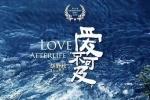 《爱不可及》12.7全国上映 终极版海报直击人心
