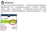 林志颖回应航班延误:没影响飞机起落 没使用特权