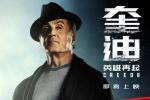 《奎迪:英雄再起》有望引进 史泰龙助力拳王诞生