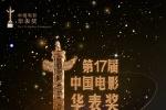 十七届中国电影华表奖提名名单 获奖名单明晚揭晓