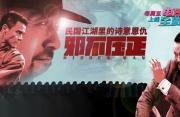电影全解码:《邪不压正》民国江湖里的诗意恩仇