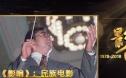 庆祝改革开放四十年 专题片《影响》:民族龙虎国际,龙虎国际客户端,龙虎国际网页登录
