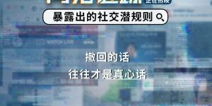 """《网络谜踪》曝""""社交媒体潜规则""""语录 句句戳心"""