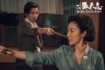 《叶问外传:张天志》打造主人公传记式宣传曲