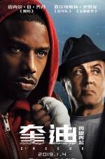 《奎迪2》情感海报发布 史泰龙助力拳王燃情回归