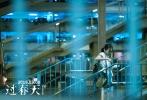 """柏林当地时间12月19日下午,柏林电影节组委会官方宣布《过春天》入围第69届柏林电影节新生代(Generation)单元。影片于今日发布定档预告片和定档海报,将于2019年3月8日在全国各大院线同步上映。该片由青年导演白雪执导,田壮壮监制,新人演员黄尧、孙阳、汤加文联袂主演,讲述了16岁单非家庭女孩""""佩佩"""",因为和闺蜜的约定、在深港双城生活下的焦虑感以及青春期懵懂的好感,内心的冲动因此被点燃,从而经历的一段颇有冒险感的青春故事。"""