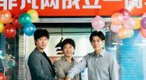 """《中国合伙人2》如何真正让""""梦想""""照进""""现实""""?"""