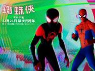 口碑上天的《蜘蛛俠:平行宇宙》技術竟這么牛?_好萊塢_電影網_ozwitch.com