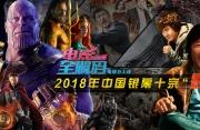 """电影全解码:细数2018年中国银幕十宗""""最"""""""