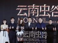 《云南虫谷》北京首映 新版胡八一定位热血与青春