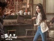 《张天志》票房破亿曝柳岩打戏片段 尽显侠少女风范