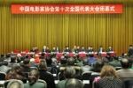 中国电影协会第十次代表大会闭幕 陈道明致闭幕辞
