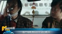 2018年全国电影总票房突破600亿 陈道明当选电影家协会主席