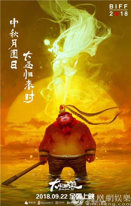 《大闹西游》出征釜山电影节 开启国漫电影新篇
