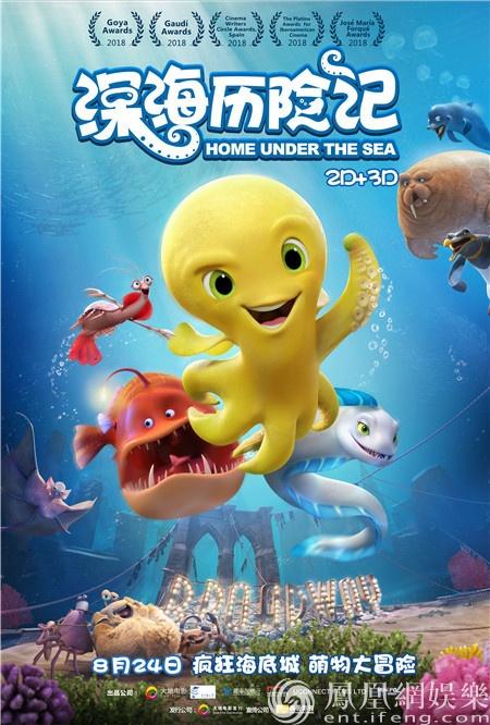 《深海历险记》今日上映 四点揭秘暑期档