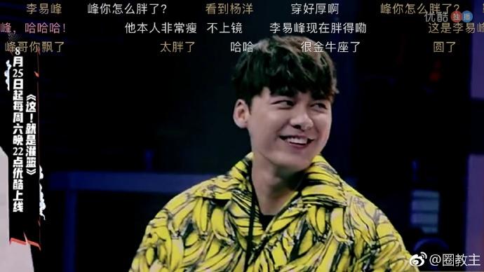 李易峰怎么胖成这样了,他一句话说出真