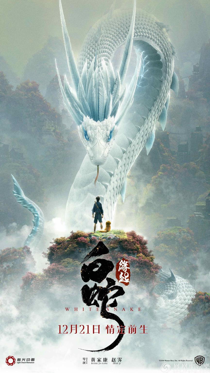 《白蛇:缘宗》万圣节炽暖和刷屏 白蛇青蛇cos秀